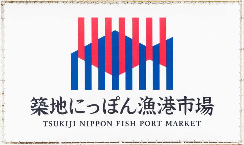 Pasar Ikan Paling Terkenal di Dunia, Tsukiji Fish Market